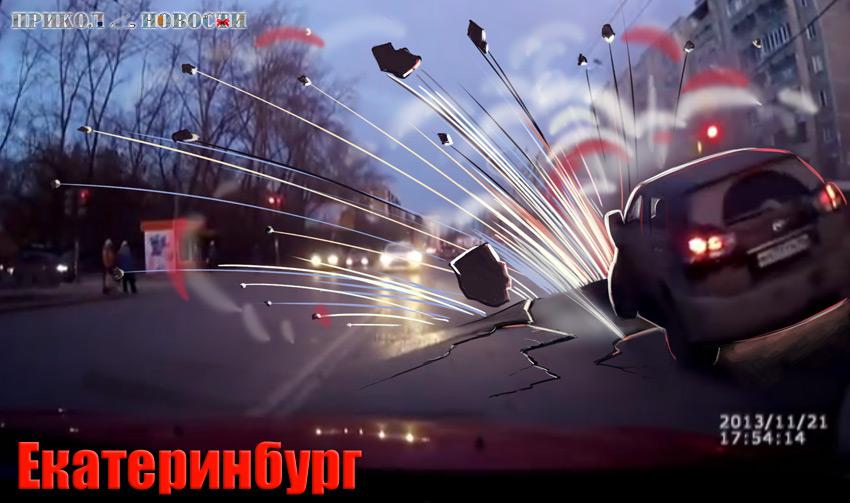 Страшная авария в Екатеринбурге. Разрыв асфальта и трубы. Есть пострадавшие!