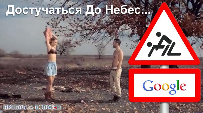 Новый клип. Достучаться до небес - Гугл.