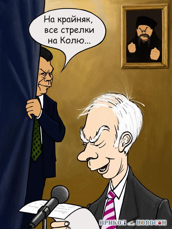 Отказ от евроинтеграции. Азаров и Янукович.