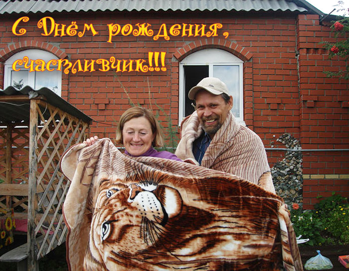 День рождения Владимира Леканова!