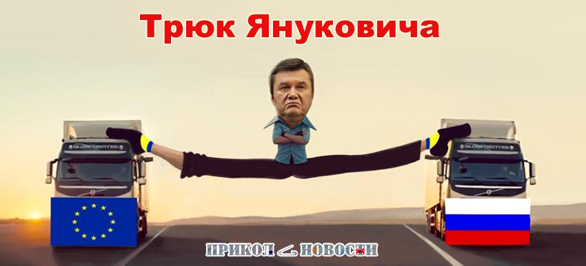 Трюк Януковича.