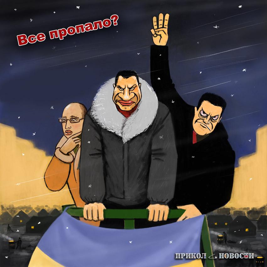 Евромайдан в Киеве. Всё пропало? Автор Валерий Щербакан.