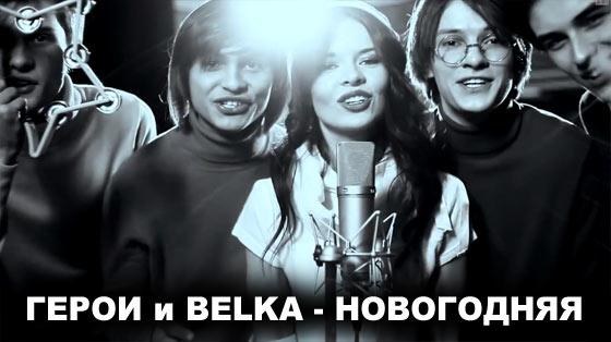 Герои и BELKA - Новогодняя. Клип. Текст песни.