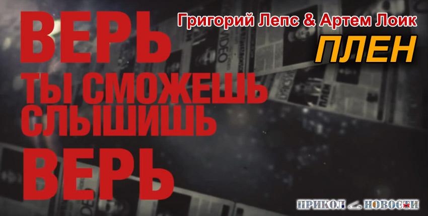 Григорий Лепс и Артём Лоик. Новая песня - Плен