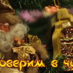 Клипы про Новый год. Новогодние клипы, песни.
