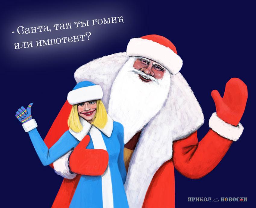 Новые прикольные картинки. Вопрос к Санте. Автор Валерий Щербакан.