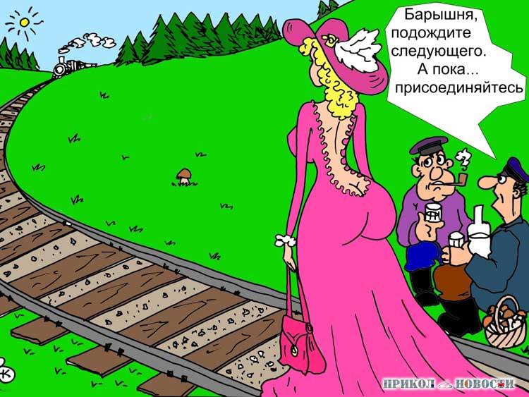 Новые прикольные картинки. Анна Каренина. Автор Валерий Каненков.
