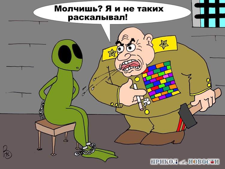Новые прикольные картинки. Допрос. Автор Валерий Каненков.