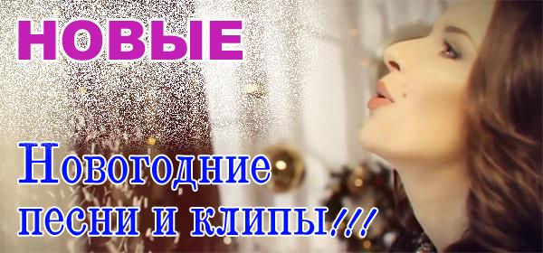Новые новогодние и рождественские песни, клипы.
