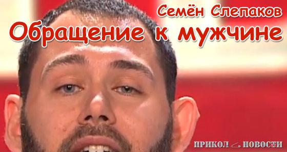Семён Слепаков. Обращение к мужчине. Песня. Видео.