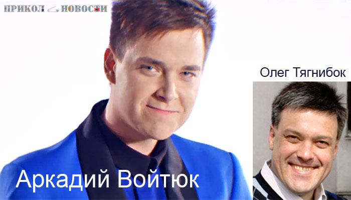 Аркадий Войтюк внебрачный сын Олега Тягнибока!!! Это правда?