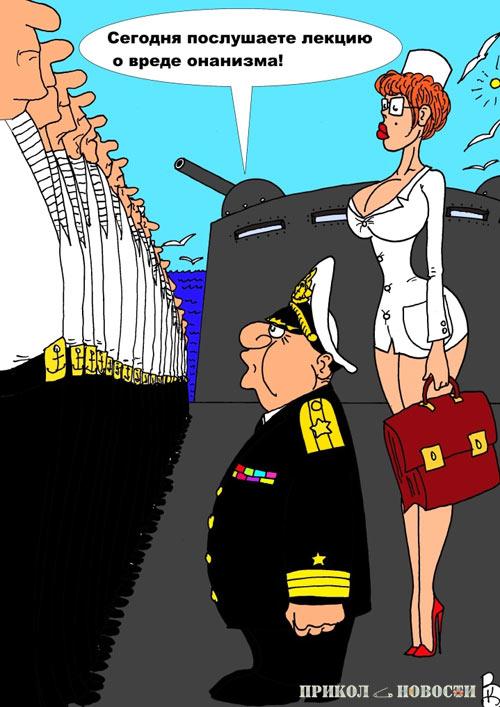 карикатура на мастурбацию так вышло