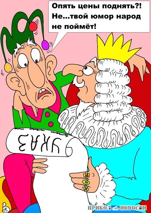 Анекдот Царя Царя