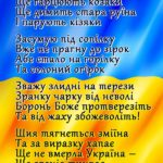 Ще не вмерла Україна. Вірш Руслана Долженця. 1995 рік…