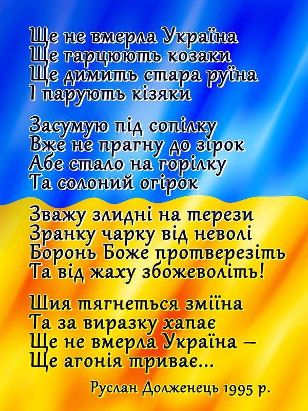 Ще не вмерла Україна. Вірш Руслана Долженця. 1995 рік...