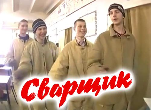 Гимн - песня сварщиков. Заволжский автомоторный техникум!