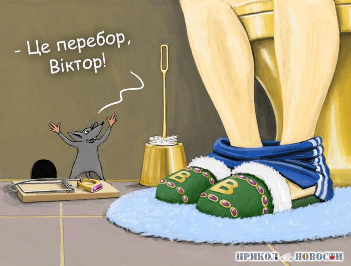 Це перебор, Віктор! Автор картинки Валерій Щербакан.