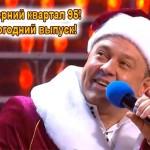 Вечерний квартал 95. Новогодний выпуск. 31.12.13 — 01.01.14