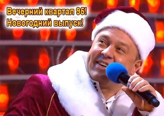 Вечернний квартал 95. Новогодний выпуск. 31.12.13 - 01.01.14