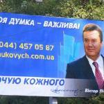 Виктор Янукович. Прощальный плакат. Відчую кожного.