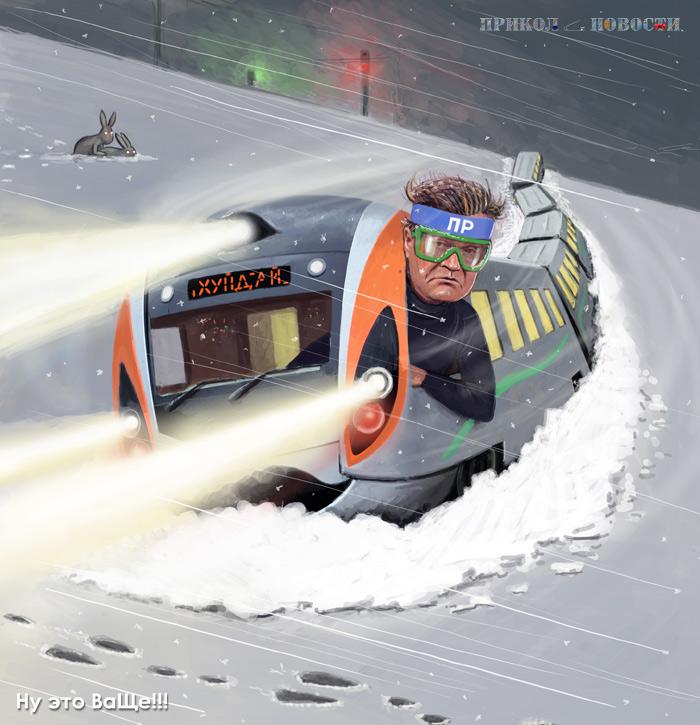 Банзай, украинский Хюндай!!! Далеко уедет Партия Регионов на своём поезде??? Автор картинки Валерий Щербакан.