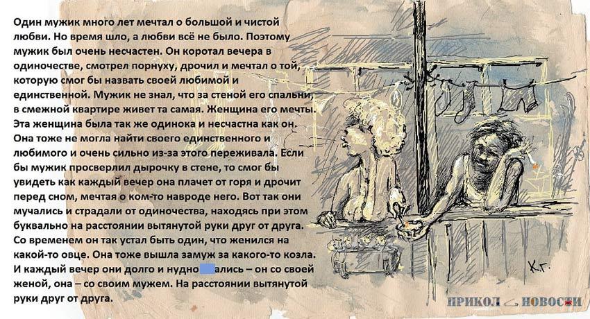 День влюблённых глазами мужчин. Картинка Георгия Ключника. О любви.