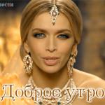 Вера Брежнева — Доброе утро. Клип. Текст песни.