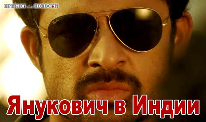 Где сейчас Янукович??? Янукович в Индии!!! ВИДЕО!!!