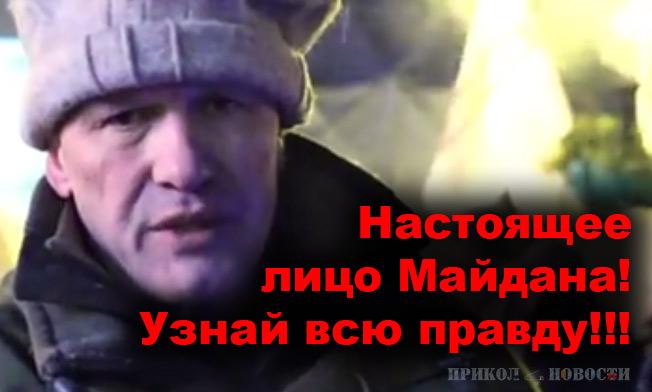 Настоящее лицо Майдана! Узнай всю правду без прикрас об этих людях!!!
