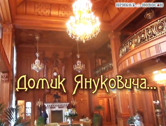 Межигорье. Домик Януковича. За что трясся боров, убивая людей?! Смотреть ВИДЕО.