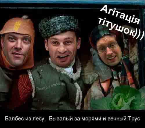 Приколы ПРО ОППОЗИЦИЮ в Украине! Узнай всю подноготную негодяев!!! ТриТушки.