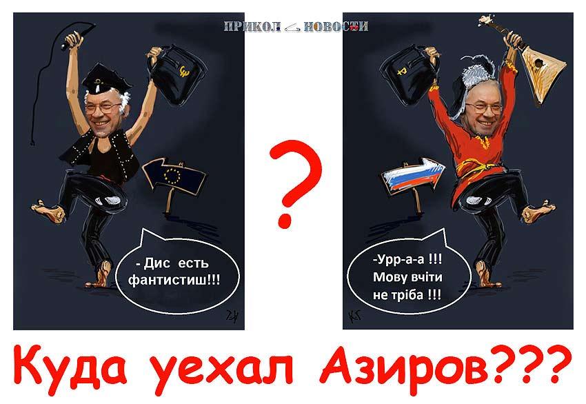 Новые приколы Майдана. Азаров (Азиров). Куда уехал Азиров?