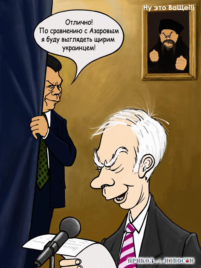 В ближайшее время подозрение в госизмене может быть объявлено Азарову, - Луценко - Цензор.НЕТ 273