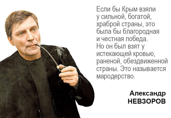 Александр Невзоров про Крым, Россию, Украину.