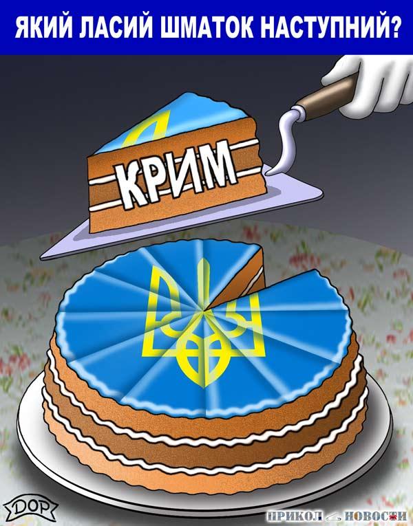 http://prikolnovosti.com/wp-content/uploads/2014/03/Kartinki-pro-Ukrainy-21-03-14-1.jpg