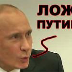 Ложь Путина. Россия гниёт с головы. Владимир Путин брешет, как шелудивый пёс. ВИДЕО!!!