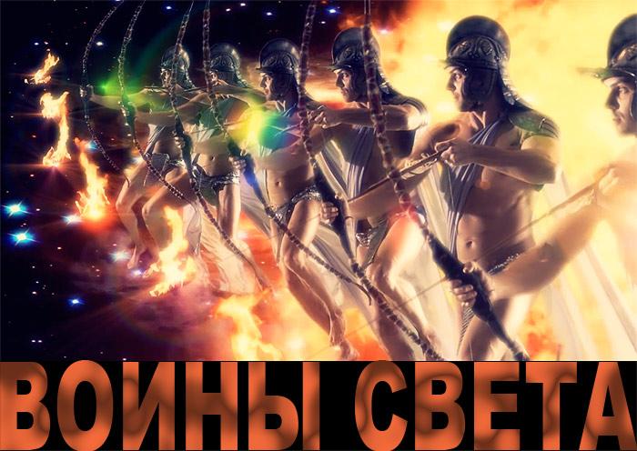 Ляпис Трубецкой - Воины света. Клип. Текст песни.