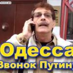 Одесса. Звонок Путину. Что думают одесситы за Владимира Путина? ВИДЕО!