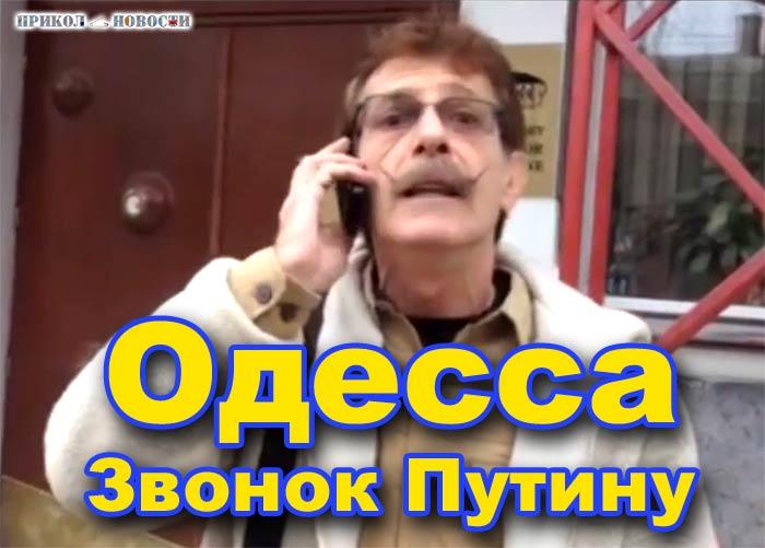 путин об одессе видео