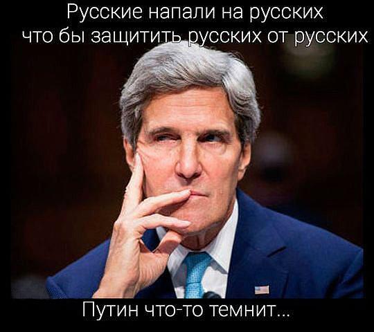 Свежие анекдоты про события в Украине. Джон Керри и Путин.