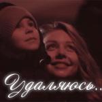Тина Кароль — Удаляюсь. Клип. Текст песни. Посвящаем жителям Крыма.