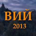 Н.В. Гоголь. Вий. Экранизация 2013 года. Смотреть онлайн + текст произведения.