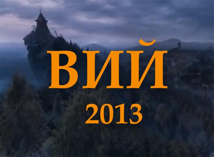 Н.В. Гоголь. Вий. Экранизация 2013 года. Смотреть онлайн.