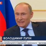 Владимир Путин выводит войска из Крыма. Пресс-конференция. Давай, до свидания!!!
