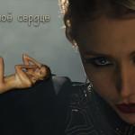 Алёна Каримская — Ты взорви моё сердце. Клип. Текст песни.