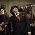 Григорий Лепс — Господи, дай мне сил! Клип. Текст песни.