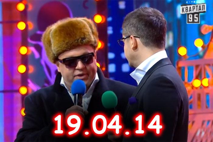 Вечерний Квартал 95. Новый выпуск от 19.04.14