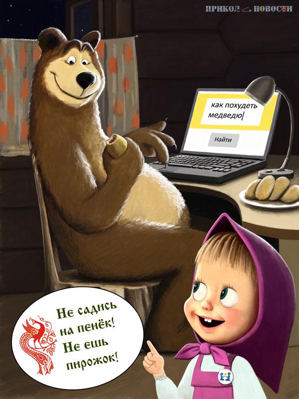 Анекдоты. Маша и Медведь. Автор картинки Валерий Щербакан.
