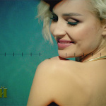 Полина Гагарина — Шагай. Видео клип. Текст (слова) песни.