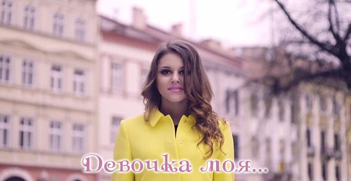 Современные афоризмы про девушек. Tural - Девочка моя. Клип.